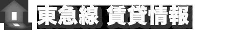 東急線賃貸情報